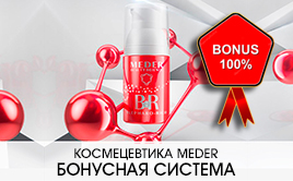 Бонусная система Meder Beauty Science.
